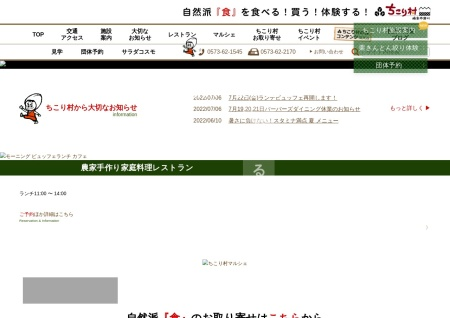 Screenshot of www.chicory.jp