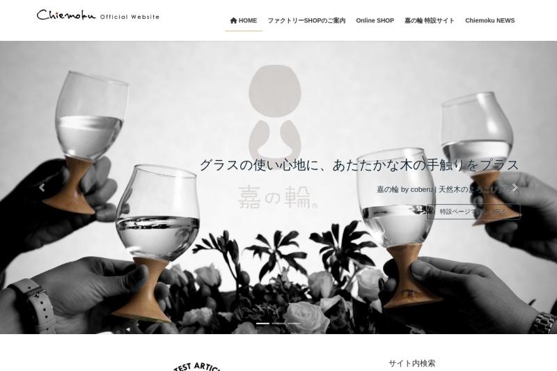 Screenshot of www.chiemoku.co.jp