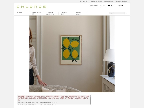 Screenshot of www.chloros.jp