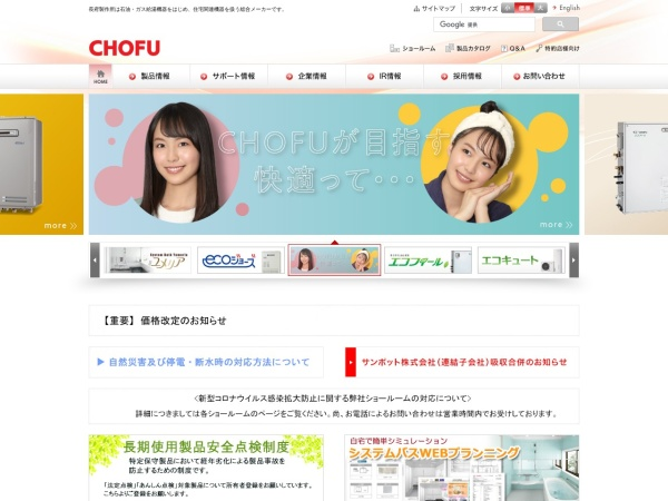 Screenshot of www.chofu.co.jp