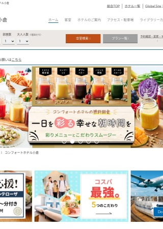 https://www.choice-hotels.jp/hotel/kokura/