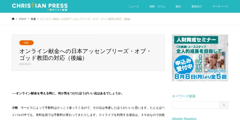 Screenshot of www.christianpress.jp