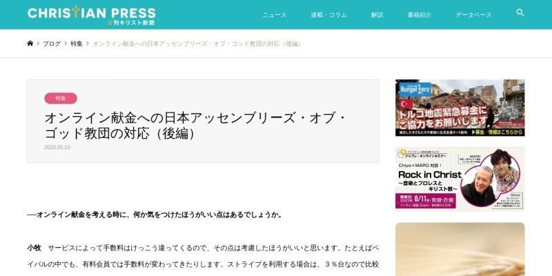 Screenshot of www.christianpress.jp