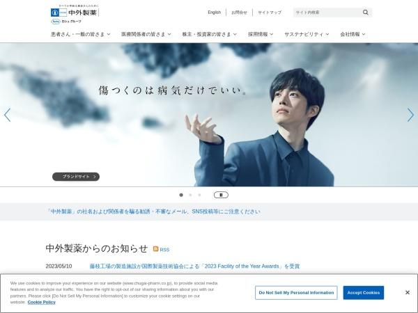 Screenshot of www.chugai-pharm.co.jp