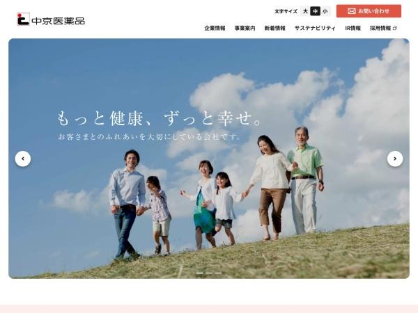 Screenshot of www.chukyoiyakuhin.biz