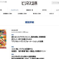 Screenshot of www.chuokeizai.co.jp