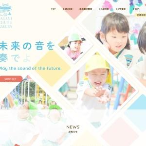 Screenshot of www.chuou.ed.jp