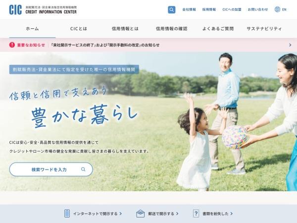 Screenshot of www.cic.co.jp