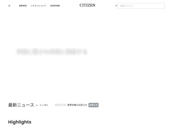 Screenshot of www.citizen.co.jp