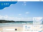 Screenshot of www.city-matsuura.jp