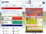 Screenshot of www.city-nakatsu.jp