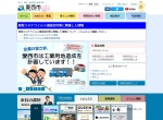 Screenshot of www.city.aisai.lg.jp