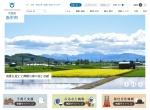 Screenshot of www.city.akabira.hokkaido.jp