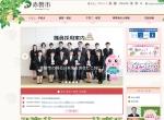 Screenshot of www.city.akaiwa.lg.jp
