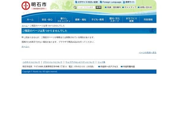 Screenshot of www.city.akashi.lg.jp