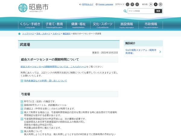 Screenshot of www.city.akishima.lg.jp