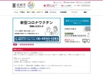 Screenshot of www.city.amagasaki.hyogo.jp