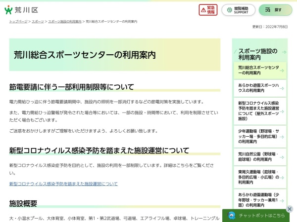 Screenshot of www.city.arakawa.tokyo.jp
