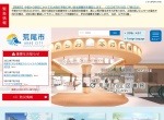 Screenshot of www.city.arao.lg.jp