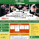 Screenshot of www.city.asahikawa.hokkaido.jp