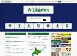 Screenshot of www.city.ashibetsu.hokkaido.jp