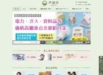 Screenshot of www.city.ashiya.lg.jp