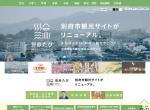 Screenshot of www.city.beppu.oita.jp