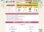 Screenshot of www.city.bunkyo.lg.jp