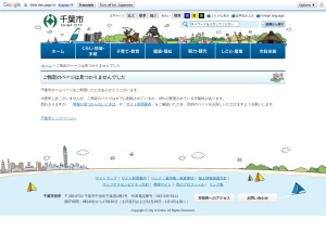 https://www.city.chiba.jp/kankyo/kankyohozen/hozen/ondanka/2017_festival.html