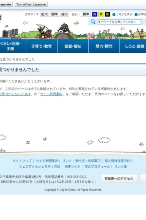 Screenshot of www.city.chiba.jp