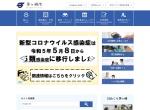 Screenshot of www.city.chigasaki.kanagawa.jp