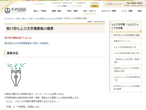 Screenshot of www.city.chiyoda.lg.jp