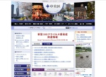 Screenshot of www.city.chuo.lg.jp