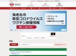 Screenshot of www.city.ebina.kanagawa.jp