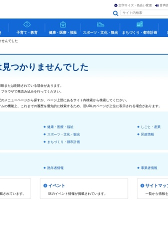 Screenshot of www.city.edogawa.tokyo.jp