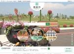 Screenshot of www.city.eniwa.hokkaido.jp