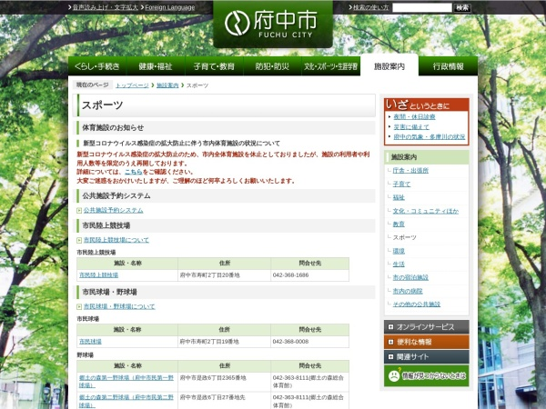 Screenshot of www.city.fuchu.tokyo.jp