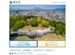Screenshot of www.city.fuji.shizuoka.jp