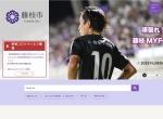 Screenshot of www.city.fujieda.shizuoka.jp