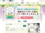 Screenshot of www.city.fujioka.gunma.jp