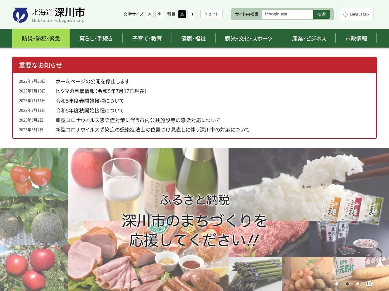 https://www.city.fukagawa.lg.jp/cms/section/kankyo/uo2pli0000006xea.html