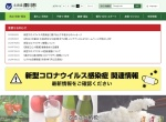 Screenshot of www.city.fukagawa.lg.jp
