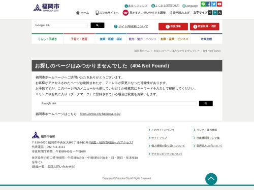 Screenshot of www.city.fukuoka.lg.jp
