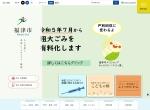 Screenshot of www.city.fukutsu.lg.jp