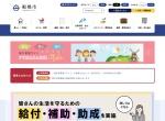 Screenshot of www.city.funabashi.lg.jp
