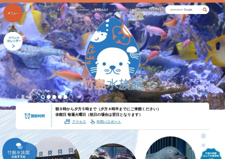 Screenshot of www.city.gamagori.lg.jp