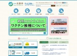 Screenshot of www.city.gosen.lg.jp
