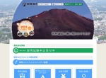 Screenshot of www.city.gotemba.lg.jp