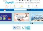 Screenshot of www.city.goto.nagasaki.jp