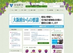 Screenshot of www.city.habikino.lg.jp